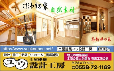 伊豆市便利帳.jpg